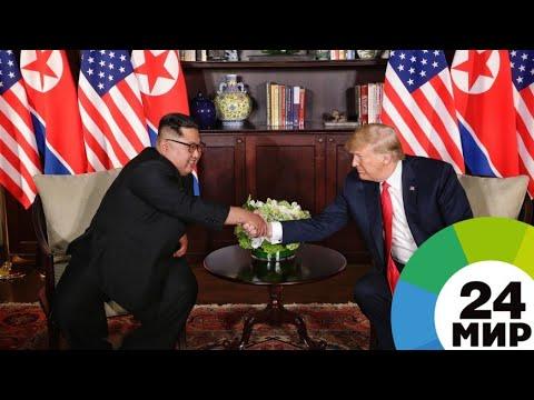 Расстались друзьями: Трамп и Ким сделали ставку на потепление - МИР 24