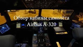 Обзор кабины самолета Airbus A-320