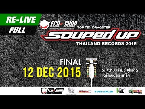 Re-LIVE รอบ Final (12-DEC) | ECU=SHOP Souped Up Thailand Records 2015