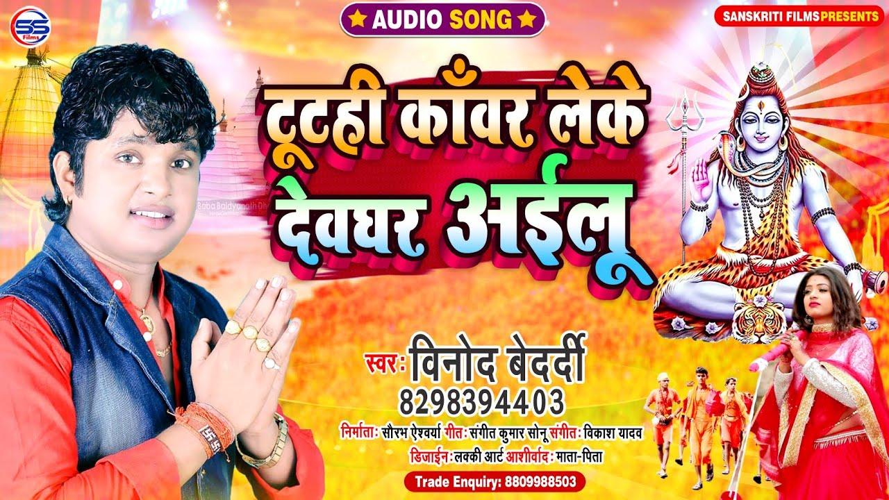 #BOLBUM_AUDIO -टुटही कॉवर लेके देवघर आईलु ।। Vinod Bedardi ।। Tuthi Kawar Leke Deoghr Aayelu