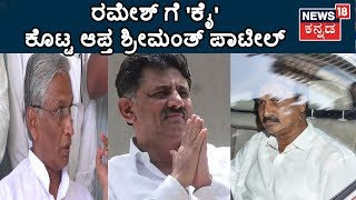 """I Won't Quit Congress"" Says MLA Shrimant Patil After Meeting DK Shivakumar"