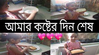 Vlog114 আমার কষ্টের দিন শেষ Bangladeshi Oman Vlogger