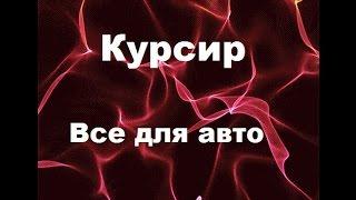 запчасти з/ч для легковых автомобилей Чернигов иномарок под заказ, BrilLion Club 9066(, 2014-09-02T12:39:11.000Z)