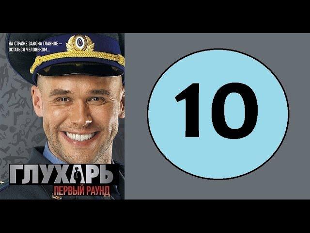 ??????? 10 ????? (1 ?????) (??????? ??????, 2008 ???)