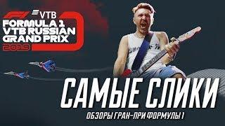 ПЕРЕЗАЛИВ Обзор Гран-при России 2019