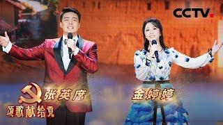 [颂歌献给党]《春风十万里》 演唱:张英席 金婷婷| CCTV综艺