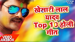 खेसारी लाल टॉप 10 होली गीत 2017 - Video JukeBOX - Khesari Lal - Bhojpuri Hot Holi Songs 2017