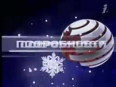 Новогодняя заставка Подробностей (Интер, 31.12.2006)