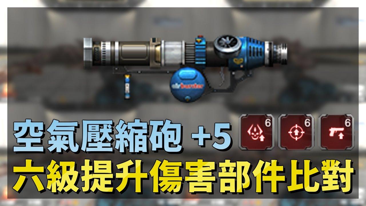 【 CSO 】武器強化開放「空氣壓縮砲(+5)」六級提升傷害部件比對