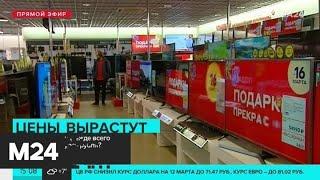 Стоимость техники может увеличиться на 10% из-за падения рубля - Москва 24