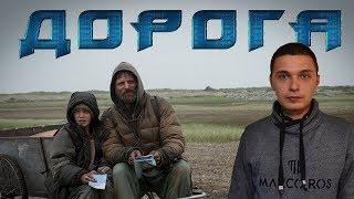 [О фильме] Дорога