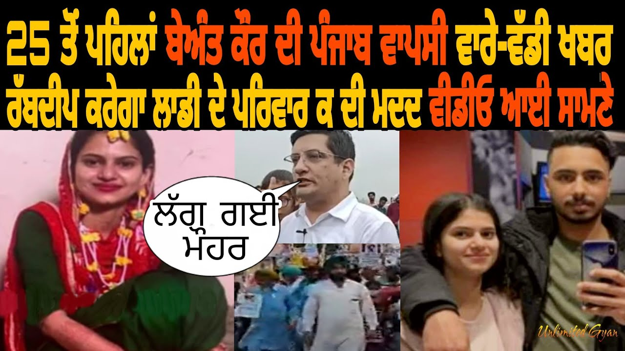 Breaking News ! Beant Kaur Bajwa Vare Ayi Vaddi Khaber | Beant Kaur News | Ravdeep Johal | UG