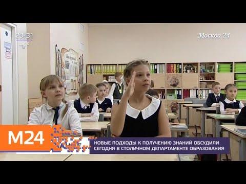 Новые подходы к получению знаний обсудили в департаменте образования Москвы - Москва 24