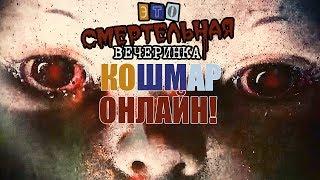 The Jackbox Party Pack 3  КОШМАР ОНЛАЙН