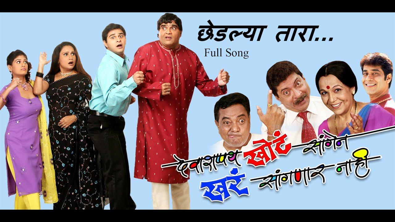 Chedlya tara chedlya bhavna ringtone free download