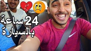 وش يصير لو جلست لمدة 24 ساعة بالسيارة! - مع أخوي !!