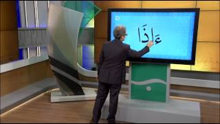 Kur'an Öğreniyorum 2. Sezon 6.Bölüm | Kesra Hareke 2017 Video