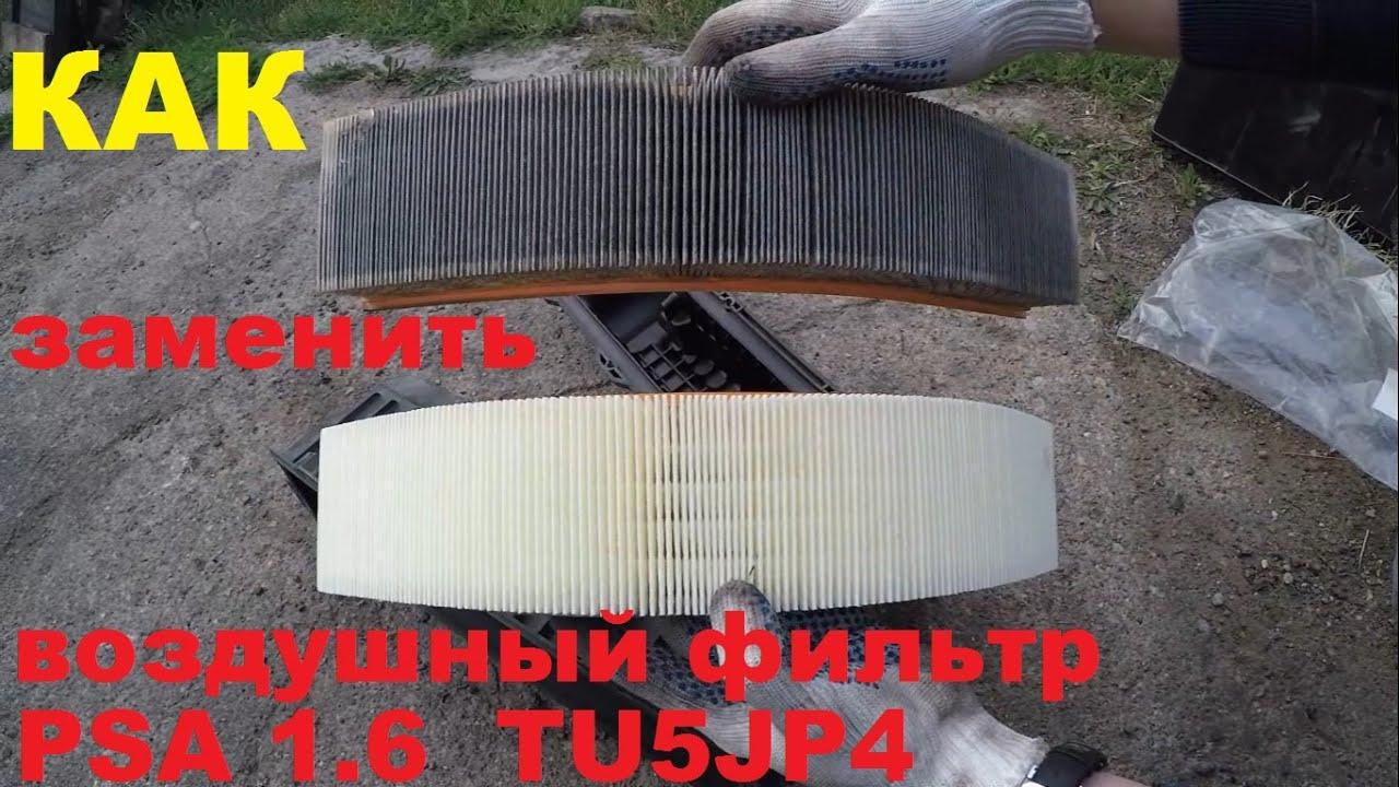Замена воздушного фильтра Citroen C4 1.6 TU5JP4 (NFU)