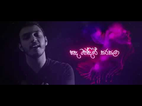 Nadeemal Perera Ft.Pasan Liyanage - Nura Wasanthe (නුරා වසන්තේ) Official Lyric Video