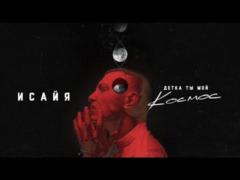 ИСАЙЯ - Детка, ты мой космос (Премьера трека, 2019) thumbnail