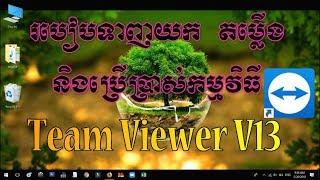 How to download, Instal and using Team Viewer || របៀបដោនឡូត តម្លើង និងប្រើប្រាស់កម្មវិធី Teamviewer