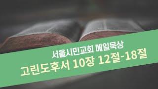 서울시민교회 새벽기도회 (9.21 월) 권오헌 목사 |…