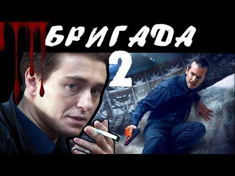видео: [BadComedian] - Бригада 2 НАСЛЕДНИК (обзор на сиквел)