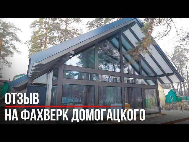 Фахверк Домогацкого - отзыв. Переехали в красивый дом без отделки в связи с пандемией.