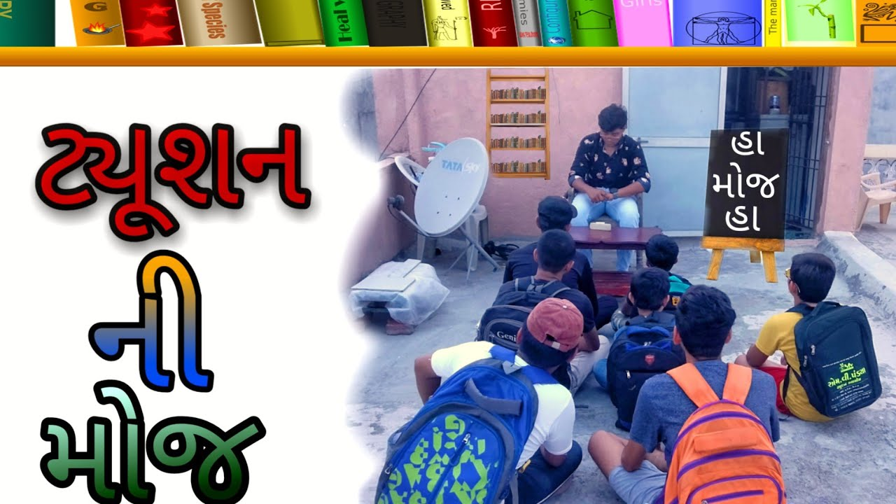 Comedy  video     ટ્યૂશન  ની  મોજ 😜//surti  chhore 😉