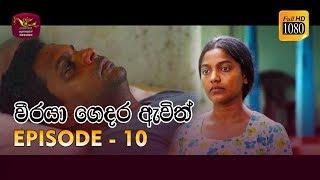 Weeraya Gedara Awith | වීරයා ගෙදර ඇවිත් | Episode - 10 | 2019-02-23 | Rupavahini TeleDrama Thumbnail