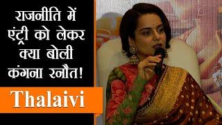 Thalaivi | Kangna Ranaut ने दिल्ली में किया फिल्म थलाइवी का प्रमोशन|Kangana Upcoming Movie Promotion