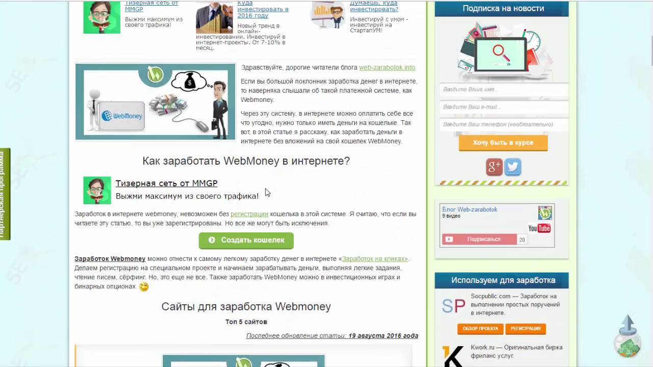 sp заработок в интернете