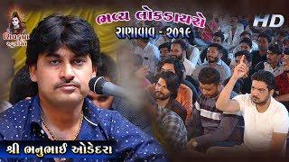 01~Ranavav -2019 ||  Pratham Pela Puja Tamari  || Bhanubhai Odedra