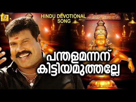 പന്തളമന്നന്-കിട്ടിയമുത്തല്ലേ- -malayalam-ayyappa-devotional-song- -kalabhavan-mani-hit-video-song