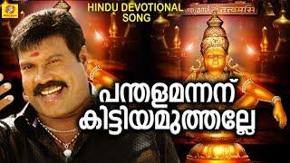 പന്തളമന്നന് കിട്ടിയമുത്തല്ലേ | Malayalam Ayyappa Devotional Song | Kalabhavan Mani Hit Video Song