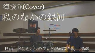 海援隊 / Cover 「私のなかの銀河 」(映画「ドラえもん のび太と銀河超特急」主題歌)