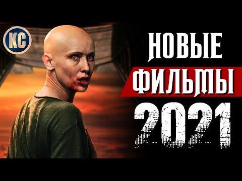 ТОП 8 НОВЫХ ФИЛЬМОВ 2021, КОТОРЫЕ УЖЕ ВЫШЛИ В ХОРОШЕМ КАЧЕСТВЕ | ЛУЧШИЕ НОВИНКИ КИНО | КиноСоветник