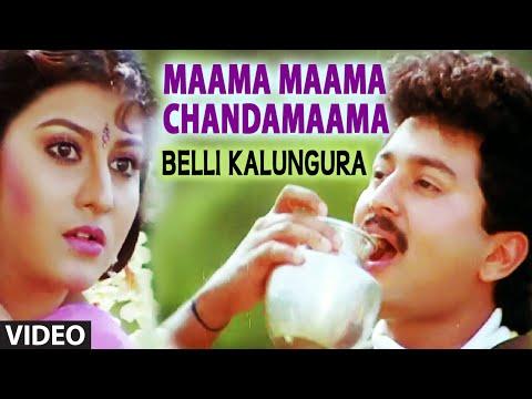 Maama Maama Chandamaama II Belli Kalungura II Sunil and Malashri