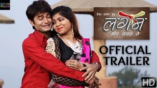 Lagan Mor Sajan Se | Official Trailer | Chhattisgarhi Movie| Arun Kumar, Neelam Dewangan,