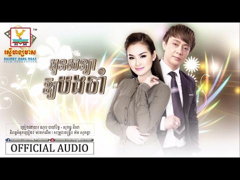 Oun Soniya Oy Bong Jam - Nop Bayarith ft Sokun Nisa [OFFICIAL AUDIO]
