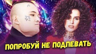 50 НАЗОЙЛИВЫХ ПЕСЕН 2019 / ПОПРОБУЙ НЕ ПОДПЕВАТЬ #1