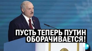 СРОЧНО! Лукашенко ОШАРАШИЛ Беларусь провокационным заявлением - Отношения с Путиным НАКАЛЯЮТСЯ!