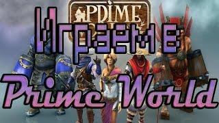 Prime world престолы - Гоу играть
