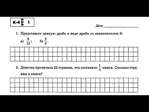 класс Контрольная работа № Вариант Зубарева И И  5 класс Контрольная работа №4 Вариант 1 Зубарева И И