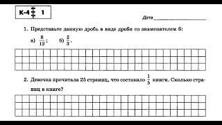 5 класс. Контрольная работа №4. Вариант 1. Зубарева И.И.