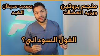 الفول السوداني هل يزيد الوزن ووغني بالبروتين ام يسبب سرطان الكبد ومضر | دكتور كريم رضوان