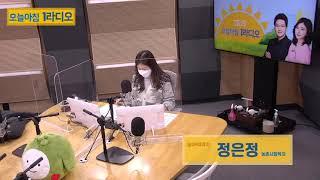 [오늘 아침 1라디오] | KBS 210108 방송