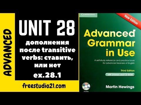 Advanced Grammar In Use | Unit 28-1 | употребление переходных глаголов