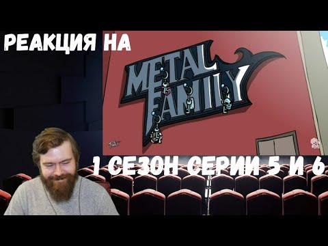Реакция на Metal family: Сезон 1 Серия 5-6 (18+)