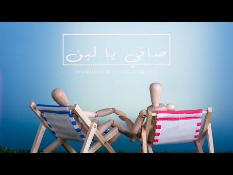 Jamaet Khair Ft. Ziad Saleh - Safi Ya Laban  (2019) / زياد صالح  و جماعة خير  - صافي يا لبن